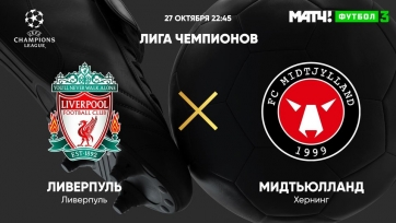 «Ливерпуль» – «Мидтьюлланд». 27.10.2020. Где смотреть онлайн трансляцию матча