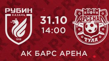 «Рубин» – «Арсенал». 31.10.2020. Где смотреть онлайн трансляцию матча
