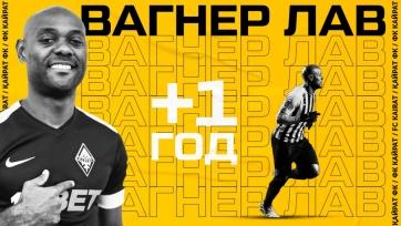 «Кайрат» заключил новый контракт с Вагнером Лавом