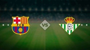 «Барселона» – «Бетис». 07.11.2020. Где смотреть онлайн трансляцию матча