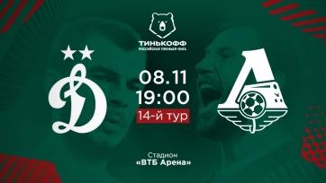 «Динамо» – «Локомотив». 08.11.2020. Где смотреть онлайн трансляцию матча