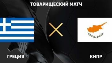 Греция - Кипр. 11.11.2020. Где смотреть онлайн трансляцию матча