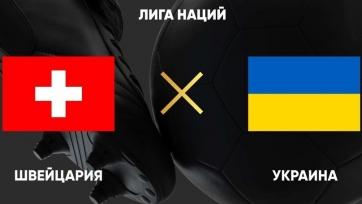 Швейцария – Украина. 17.11.2020. Где смотреть онлайн трансляцию матча
