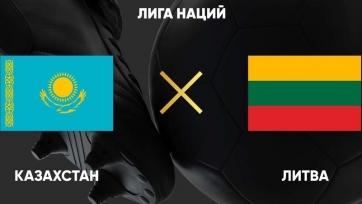 Казахстан - Литва. 18.11.2020. Где смотреть онлайн трансляцию матча