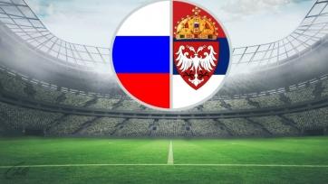 Сербия – Россия. Составы на матч