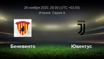 «Беневенто» – «Ювентус». 28.11.2020. Где смотреть онлайн трансляцию матча