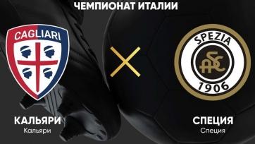 «Кальяри» – «Специя». 29.11.2020. Где смотреть онлайн трансляцию матча