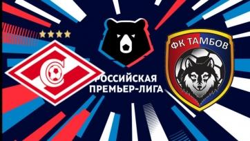 «Спартак» – «Тамбов». 05.12.2020. Где смотреть онлайн трансляцию матча