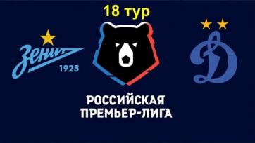 «Зенит» - «Динамо». 12.12.2020. Где смотреть онлайн трансляцию матча