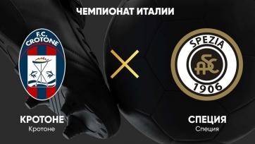«Кротоне» - «Специя». 12.12.2020. Где смотреть онлайн трансляцию матча