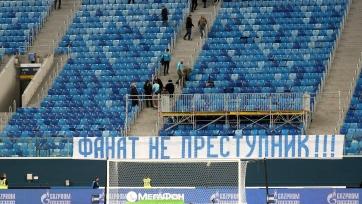 На матче «Зенит» – «Спартак» произошла драка с участием болельщиков