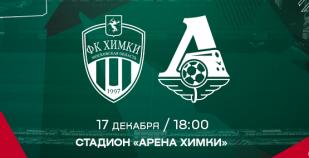 «Химки» – «Локомотив». 17.12.2020. Где смотреть онлайн трансляцию матча