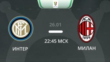 «Интер» - «Милан». Прямая ТВ-трансляция матча Кубка Италии