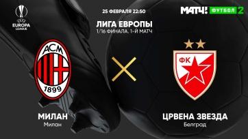 «Милан» – «Црвена Звезда». 25.02.2021. Где смотреть онлайн трансляцию матча