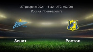 «Зенит» – «Ростов». 27.02.2021. Где смотреть онлайн трансляцию матча