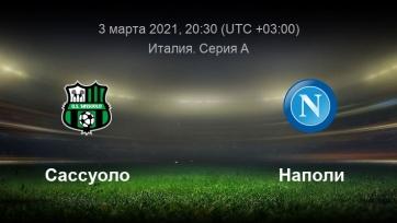 «Сассуоло» – «Наполи». 03.03.2021. Где смотреть онлайн трансляцию матча