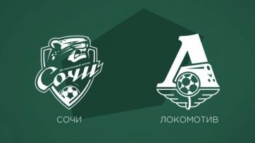 «Сочи» – «Локомотив». 07.04.2021. Где смотреть онлайн трансляцию матча
