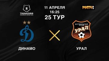 «Динамо» М – «Урал». 11.04.2021. Где смотреть онлайн трансляцию матча