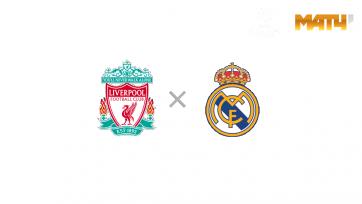 «Ливерпуль» – «Реал». 14.04.2021. Где смотреть онлайн трансляцию матча