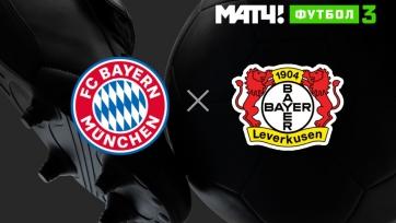 «Бавария» – «Байер». 20.04.2021. Где смотреть онлайн трансляцию матча