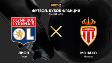 «Лион» – «Монако». 21.04.2021. Где смотреть онлайн трансляцию матча