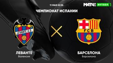 «Леванте» – «Барселона». 11.05.2021. Где смотреть онлайн трансляцию матча