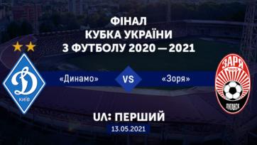 «Динамо» Киев – «Заря». 13.05.2021. Где смотреть онлайн трансляцию матча