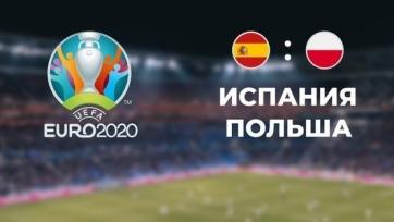 Испания - Польша. 19.06.2021. Где смотреть онлайн трансляцию матча