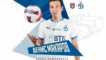 Московское «Динамо» усилилось хавбеком «Рубина»
