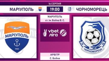 «Мариуполь» – «Черноморец». 16.08.2021. Где смотреть онлайн трансляцию матча