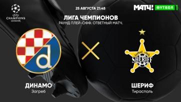 «Динамо» Загреб – «Шериф». 25.08.2021. Где смотреть онлайн трансляцию матча