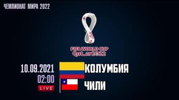 Колумбия - Чили. 10.09.2021. Где смотреть онлайн трансляцию матча