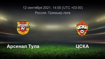 «Арсенал» – ЦСКА. 12.09.2021. Где смотреть онлайн трансляцию матча