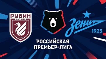 «Рубин» – «Зенит». 20.09.2021. Где смотреть онлайн трансляцию матча