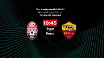 «Заря» – «Рома». 30.09.2021. Где смотреть онлайн трансляцию матча