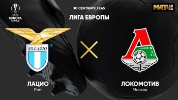 «Лацио» – «Локомотив». 30.09.2021. Где смотреть онлайн трансляцию матча