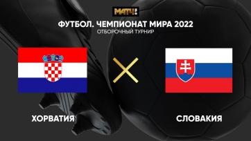 Хорватия – Словакия. 11.10.2021. Где смотреть онлайн трансляцию матча