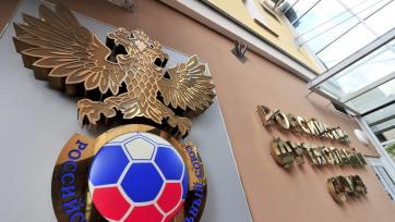Определена дата проведения очередного заседания исполкома РФС