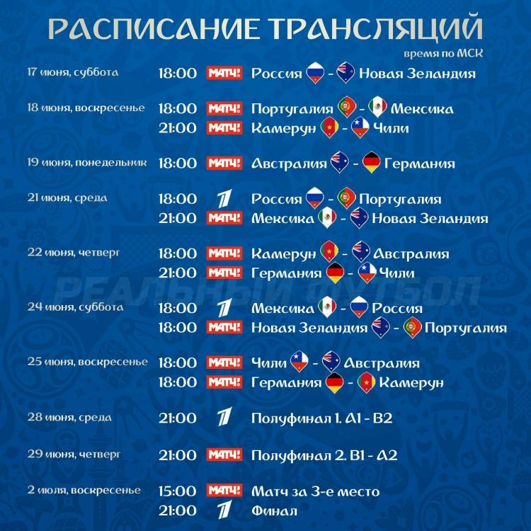 календарь игр чм 2018 по футболу качестве соуса