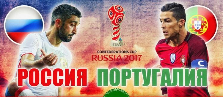 футбол ставки португалия россия
