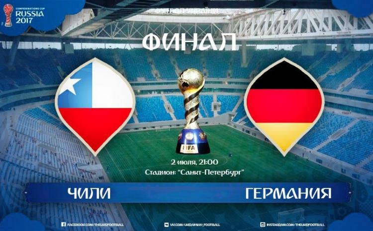 Чили - Германия прогноз на матч 2 июля 2017