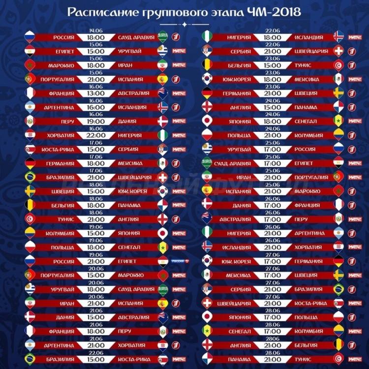 Картинки по запросу Расписание матчей Чемпионата мира 2018